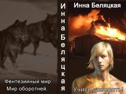Учись доверять! (СИ) - Беляцкая Инна Викторовна