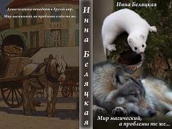 Мир магический, а проблемы те же... (СИ) - Беляцкая Инна Викторовна