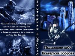 Пылающее небо (СИ) - Боброва Екатерина Александровна