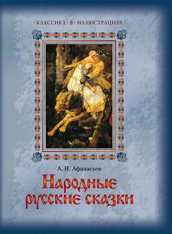 Народные русские сказки из собрания А.Н. Афанасьева - Афанасьев Александр Николаевич