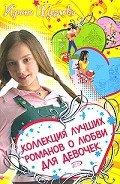 Коллекция лучших романов о любви для девочек (сборник) - Щеглова Ирина Владимировна