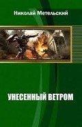 Унесенный ветром (Трилогия) (СИ) - Метельский Николай Александрович
