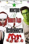 Особенности новогодних праздников у монстров (СИ) - Косухина Наталья Викторовна