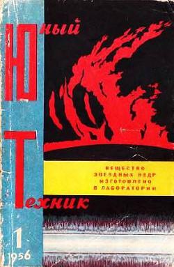 Юный техник, 1956 № 01 - Журнал Юный техник