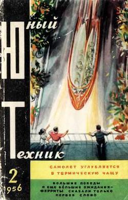 Юный техник, 1956 № 02 - Журнал Юный техник