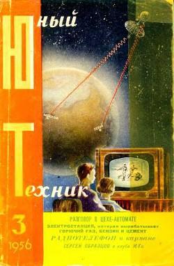 Юный техник, 1956 № 03 - Журнал Юный техник
