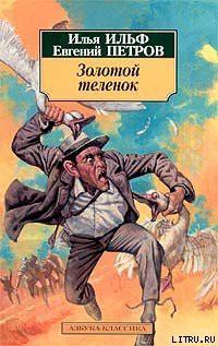 Золотой теленок (Иллюстрации Кукрыниксы) - Петров Евгений Петрович