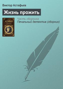 Жизнь прожить - Астафьев Виктор Петрович