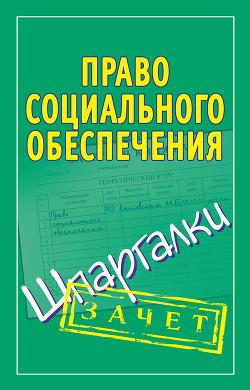 Право социального обеспечения. Шпаргалки - Кановская Мария Борисовна