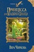 Принцесса для младшего принца - Чиркова Вера Андреевна