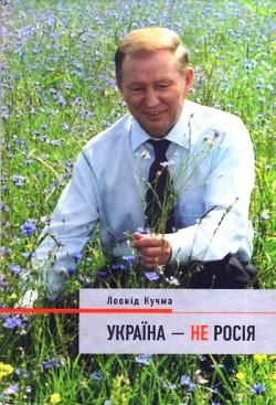 Украина - не Россия - Кучма Леонид Данилович