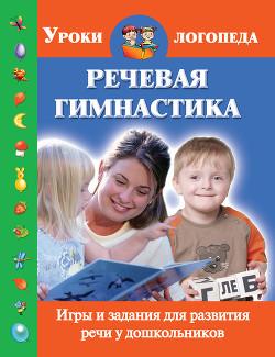 Речевая гимнастика. Игры и задания для развития речи у дошкольников - Новиковская Ольга