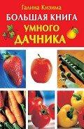 Большая книга умного дачника - Кизима Галина Александровна