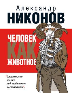 Человек как животное - Никонов Александр Петрович