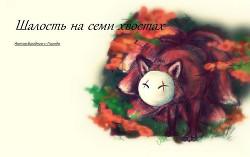 """Шалость на семи хвостах (СИ) - """"Бродяга-с-Города"""""""