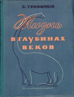 Борис Александрович Трофимов - Трофимов Борис Александрович