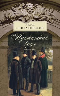 Пушкинский круг. Легенды и мифы - Синдаловский Наум Александрович