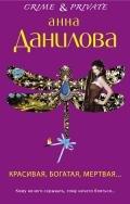 Красивая, богатая, мертвая… - Данилова Анна