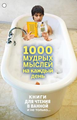 1000 мудрых мыслей на каждый день - Колесник Андрей Александрович