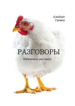 Сказка о мешке с кулаками (СИ) - Громов Альберт