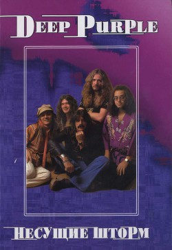 Deep Purple. Несущие шторм - Дрибущак Владимир Владмирович