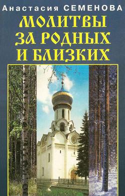 Молитвы за родных и близких - Семенова Анастасия Николаевна