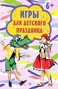 Читать книгу Игры для детского праздника