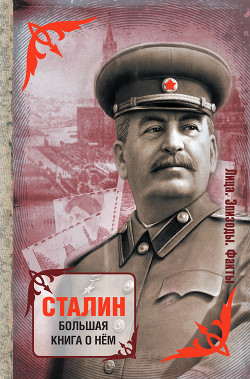 Рассказы о великом Сталине. Книга 2 - Сборник Сборник