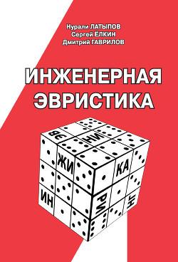 Инженерная эвристика - Латыпов Нурали Нурисламович