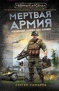 Мертвая армия - Самаров Сергей Васильевич