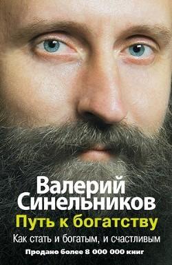 Путь к богатству. Как стать и богатым, и счастливым - Синельников Валерий Владимирович