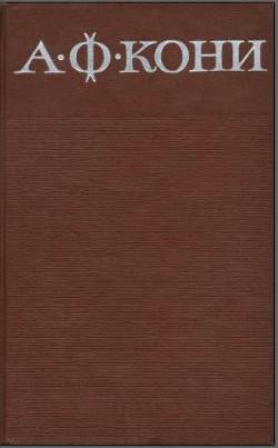 Собрание сочинений в 8 томах. Том 4. Правовые воззрения А.Ф. Кони - Кони Анатолий Федорович