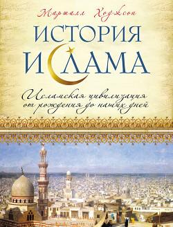 История ислама. Исламская цивилизация от рождения до наших дней - Ходжсон Маршалл Гудвин Симмс