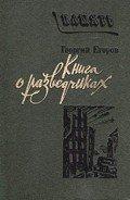 Книга о разведчиках - Егоров Георгий Михайлович