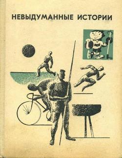 Невыдуманные истории - Буре Валерий Владимирович