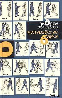 Милицейские байки - Объедков Андрей