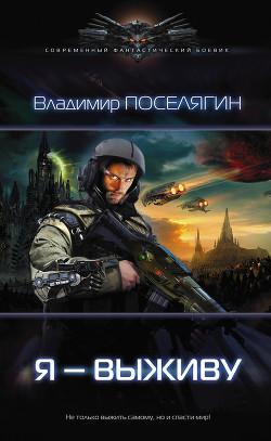 Я - выживу - Поселягин Владимир Геннадьевич