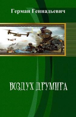 Воздух Друмира (СИ) - Геннадьевич Герман