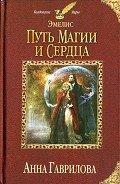 Путь магии и сердца - Гаврилова Анна Сергеевна