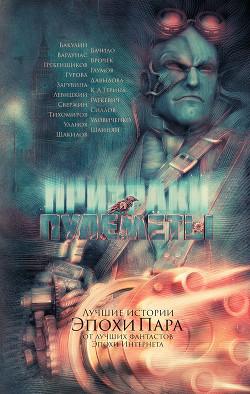 Призраки и пулеметы (сборник) - Бакулин Вячеслав