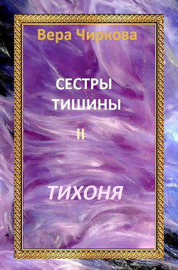 Тихоня - Чиркова Вера Андреевна