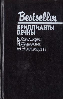 Бриллианты вечны (Сборник) - Флеминг Ян