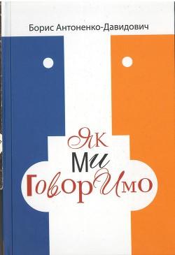 Як ми говоримо - Антоненко-Давидович Борис Дмитрович