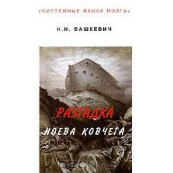 Разгадка Ноева ковчега - Вашкевич Николай Николаевич