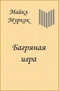 Багряная игра - Муркок Майкл Джон