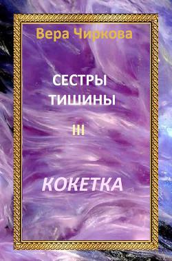 Кокетка - Чиркова Вера Андреевна