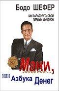 Мани или азбука денег - Шефер Бодо