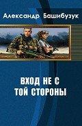 Вход не с той стороны (СИ) - Башибузук Александр