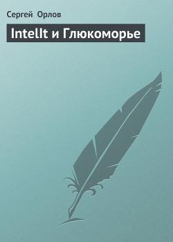 IntelIt и Глюкоморье - Орлов Сергей