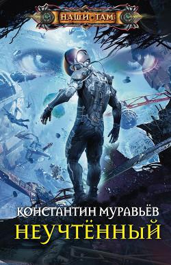 Неучтенный 3 (2+1) (СИ) - Муравьев Константин Николаевич